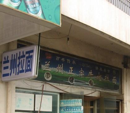 Lanzhou Lamian on Qiao Ge Lu