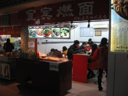 Sichuan noodle cafe at the Longmiandadao Metro Station