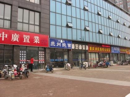 Lanzhou Lamian on Longmiandadao